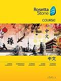 Rosetta Stone Chinese Level 1 PC  [Download]