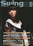 Swing JOURNAL (スイングジャーナル) 2009年 10月号 [雑誌]