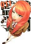 監獄学園(11) (ヤングマガジンコミックス)
