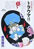 妖怪始末人トラウマ / 魔夜 峰央 のシリーズ情報を見る