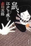 鼠、江戸を疾る (角川文庫)