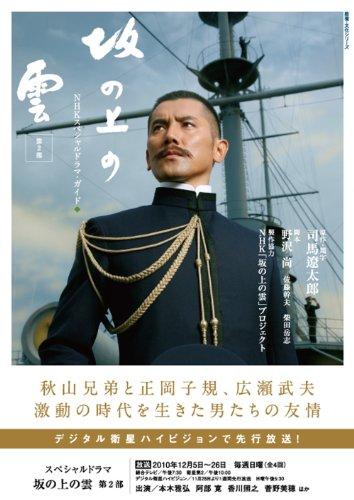 NHKスペシャルドラマ・ガイド 坂の上の雲 第2部 (教養・文化シリーズ)