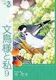 文鳥様と私 9 (9) (LGAコミックス)