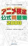 アニメ検定公式問題集2008