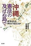 沖縄・憲法の及ばぬ島で
