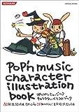 ポップンミュージック キャラクターイラストブック (KONAMI OFFICIAL BOOKS)