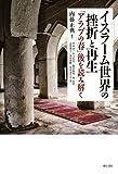 イスラーム世界の挫折と再生――「アラブの春」後を読み解く