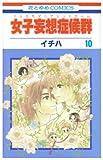 女子妄想症候群 10 (10) (花とゆめCOMICS)