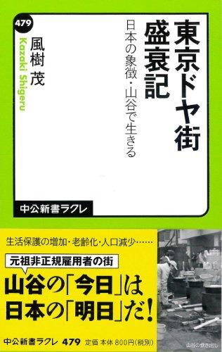 東京ドヤ街盛衰記 日本の象徴・山谷で生きる (中公新書ラクレ)
