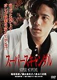 �����ѡ����������� [DVD]