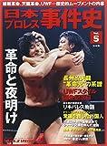 日本プロレス事件史5 (B・Bムック)