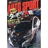 オートスポーツ 2012年 10/4号 [雑誌]
