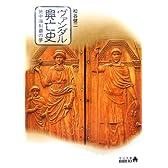 ヴァンダル興亡史―地中海制覇の夢 (中公文庫BIBLIO)