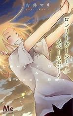 ロンリーガールとスペースボーイ (マーガレットコミックス)