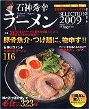 石神秀幸ラーメンSELECTION 2009―東京・神奈川・埼玉・千葉首都圏No.1ラーメンガイド (2009) (双葉社スーパームック)