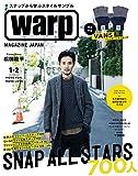 warp MAGAZINE JAPAN (ワープ マガジン ジャパン) 2015年1月・2月合併号