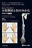 ビジュアルガイド 末梢神経と筋のみかた 原著第5版 日本語版