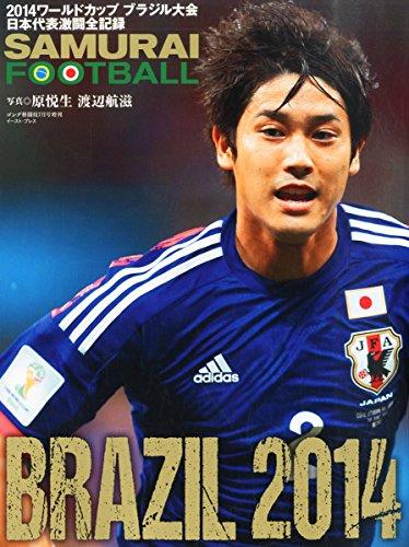 SAMURAI FOOTBALL 2014ワールドカップブラジル大会 日本代表激闘全記録[完全保存版](ゴング格闘技7月号増刊)