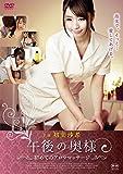 午後の奥様 ~初めてのアロママッサージ~ [DVD]