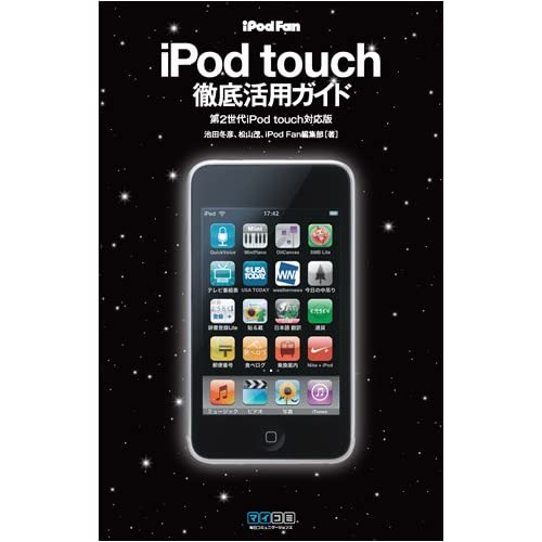 iPod Fan iPod touch徹底活用ガイド 第2世代iPod touch対応版
