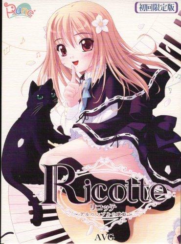 Ricotte~アルペンブルの歌姫~【初回限定版】