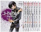 コードギアス 反逆のルルーシュ 全8巻完結セット (あすかコミックスDX)