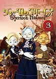 シャーロック ホームズ(3) [DVD]