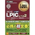Linux教科書 LPICレベル2 第2版 (CD-ROM付)