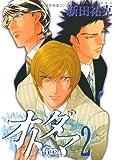 オトダマ―音霊― (2) (ウィングス・コミックス)