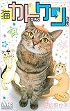 猫☆カトちゃんケンちゃん