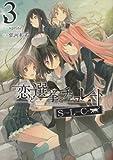 恋と選挙とチョコレートSLC 3 (電撃コミックス)