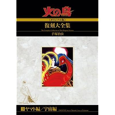 火の鳥≪オリジナル版≫復刻大全集  ヤマト編/宇宙編