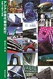サムネイル:book『アジアの現代都市紀行: 変貌する都市と建築』