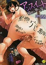 母、妻、恋人が快楽調教でネトラレれるエロ漫画「アンスイート」