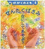月刊 かがくのとも 2008年 05月号 [雑誌]