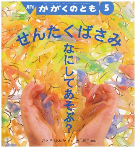 月刊 かがくのとも 2008年 05月号 [雑誌] [雑誌] / 福音館書店 (刊)