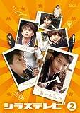 シラステレビ 2 [DVD]