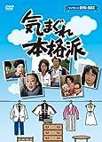 気まぐれ本格派 コンプリートDVD-BOX[DVD]
