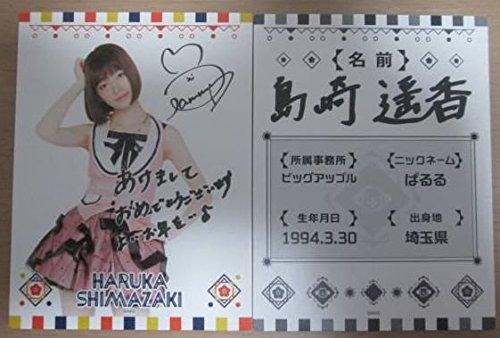 AKB48 福袋 2016 プロフィールカード 直筆サイン 島崎遥香