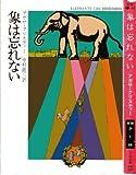 象は忘れない (1979年) (ハヤカワ・ミステリ文庫)