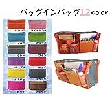 バッグインバッグ 収納たっぷり インナーバッグ レディース バッグ 大きめ 小さめ 人気 おしゃれ コスメポーチ、バッグインバッグ全10色 (ライトピンク)