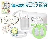 電動鼻水吸引器メルシーポットS-501 予備透明シリコンノズル付き(大・小2個セット)