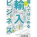 Amazon.co.jp: ホントにカンタン! 誰でもできる! 個人ではじめる輸入ビジネス 角川フォレスタ 電子書籍: 大須賀 祐: Kindleストア