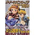 クイーンズブレイドアンソロジーコミックス (ホビージャパンコミックス)