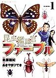 昆虫鑑識官ファーブル(1) (ビッグコミックス)