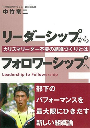 リーダーシップからフォロワーシップへ