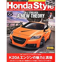 Honda Style (ホンダ スタイル) 2012年05月号 Vol.65