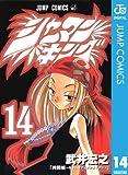 シャーマンキング 14 (ジャンプコミックスDIGITAL)