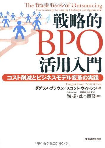戦略的BPO活用入門