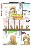 サーバント×サービス(特別編)3話